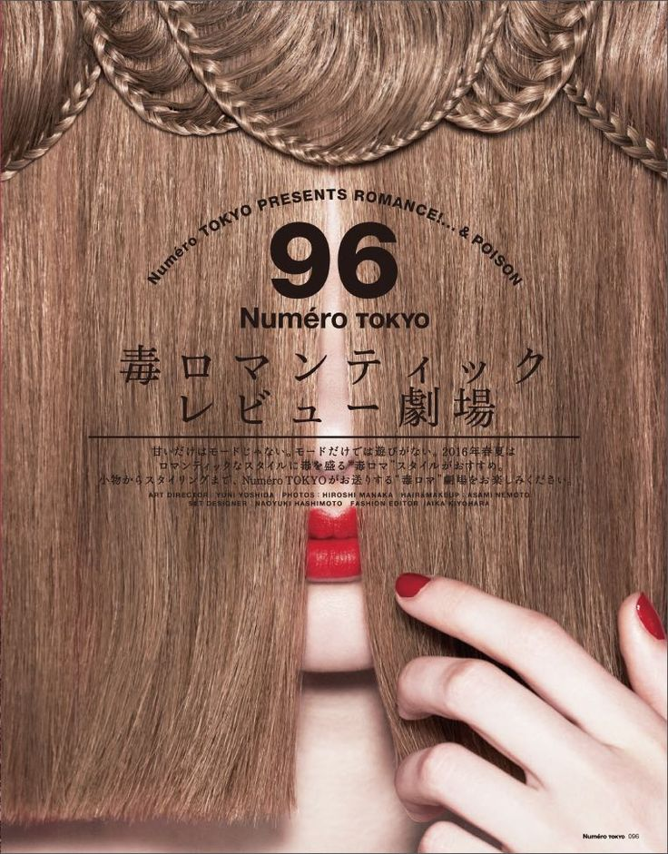 "asami nemoto — Numero TOKYO 2016年4月号 ""毒ロマンティック レビュー劇場"" AD:吉田ユニ..."