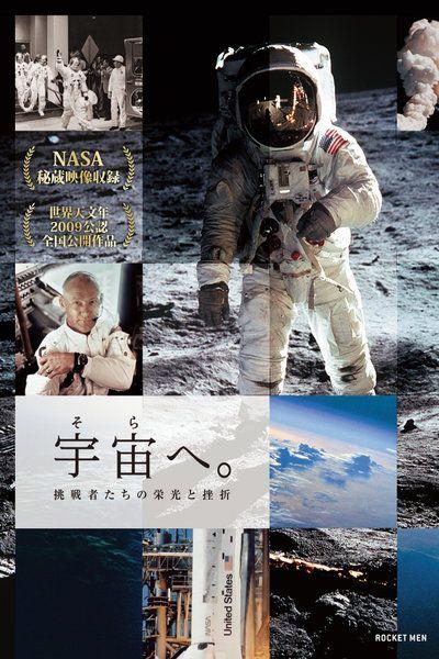 """宇宙へ。挑戦者たちの栄光と挫折 (2009)  +++++ その設立から50年。人類初の月面着陸に成功してから40年の年月を経たNASAには、誰も知らない記録フィルムが残されていた。ロケットの打ち上げ失敗、船内火事、そして飛行士たちの死。最高の人智を集めてなお、繰り返される幾多の挫折。それでも決して諦めずに、宇宙開発に挑む人間たちの熱き姿…。フィクションには成し得ない""""真実の映像""""を、ドキュメンタリーの最高権威BBCがえぐり出す。人類の夢を懸けたNASAの光と影の歴史を、我々はまだ何も知らないのかもしれない。"""