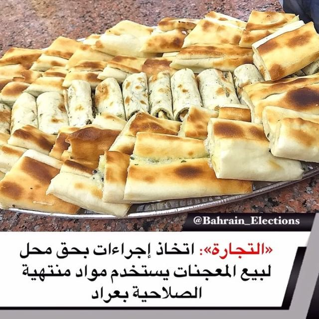 البحرين التجارة اتخاذ إجراءات بحق محل لبيع المعجنات يستخدم مواد منتهية الصلاحية بعراد تلقى قسم مراقبة الأغذية بإدارة الصحة العام Desserts Food Apple Pie