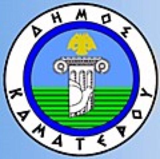 Καματερό (Kamatero)