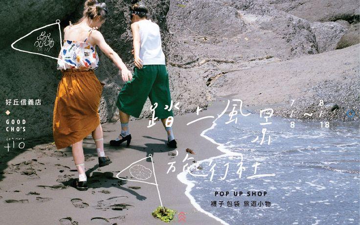 好丘 × +10_夏日限定旅行社帶你踏上風景!-單篇文章