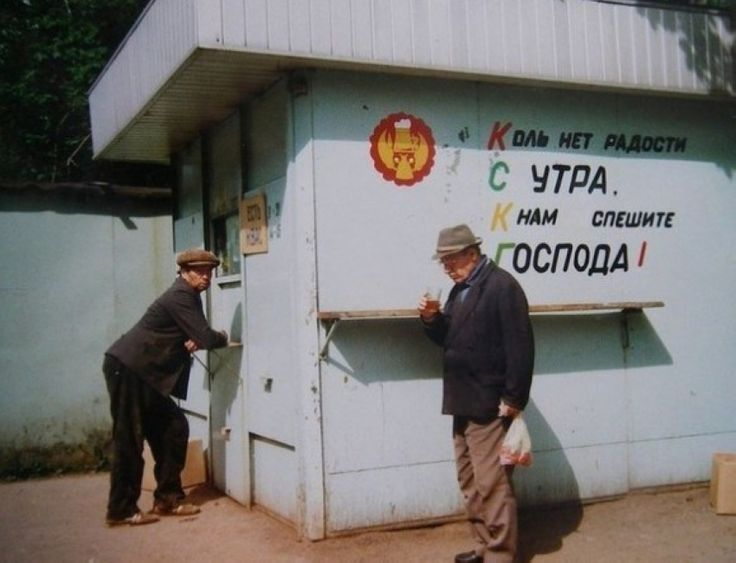 "Beer Kiosk in USSR. Sign rhymes: ""Gentlemen, if you are unhappy in the morning, hurry up and visit us."""