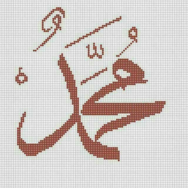 Hz.MUHAMMED (s.a.v)