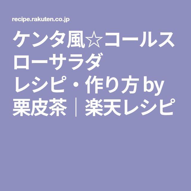 ケンタ風☆コールスローサラダ レシピ・作り方 by 栗皮茶|楽天レシピ