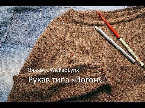 Вяжем с WickedLynx. Расчет погона - YouTube