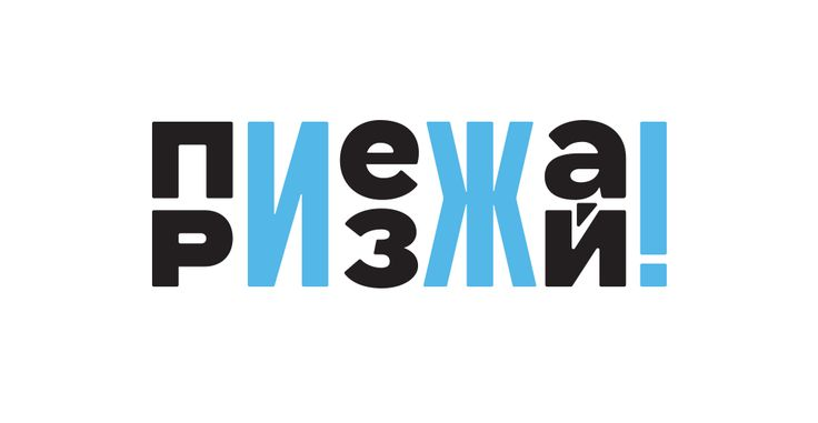 Логотип официального турцентра «Приезжай» // Tourists infocenter Come To Izhevsk