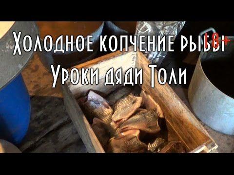 Холодное копчение рыбы Ч 1 Вялим. Практика. - YouTube
