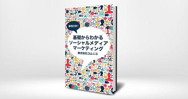 2014年の12月、Kindle書籍「基礎から学ぶ、ソーシャルメディアマーケティング」の販売を開始。