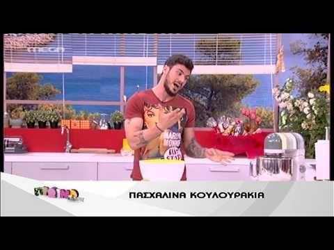 Entertv:Ο Άκης φτιάχνει πασχαλινά κουλουράκια 1 - YouTube http://www.fthis.gr/article/343671/pasxalina-koyloyrakia-by-akis-petretzikis