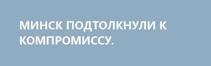 МИНСК ПОДТОЛКНУЛИ К КОМПРОМИССУ. http://rusdozor.ru/2017/04/03/minsk-podtolknuli-k-kompromissu/  Президенты России и Белоруссии Владимир Путин и Александр Лукашенко на встрече в Санкт-Петербурге 3 апреля обсудят разногласия между странами в энергетической сфере. Накануне в правительстве РФ сообщили, что премьер-министрам стран в ходе переговоров в Москве договориться по этому вопросу не ...