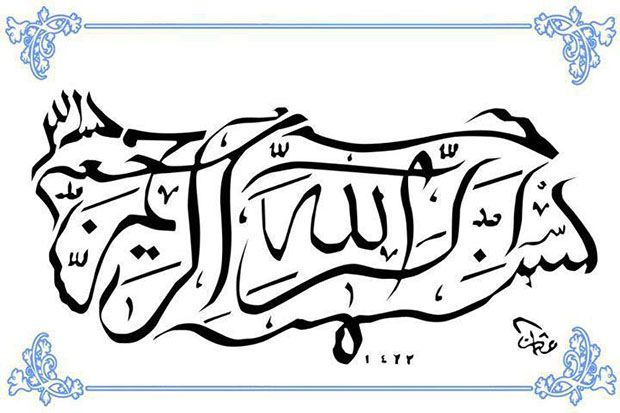 bismillahirrahmanirrahim (the Compassionate and Merciful God's name with the)