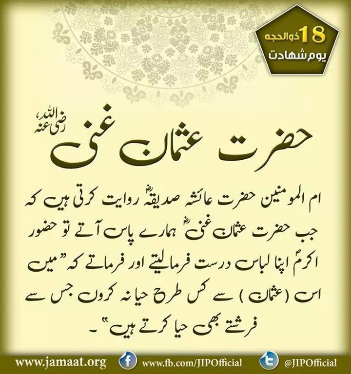 """hadith is what prophet muhammad said religion essay 19 quotes have been tagged as prophet-muhammad:  hadith, islam ,  , islam, poem, prophet-muhammad, religion 32 likes like """"in a."""