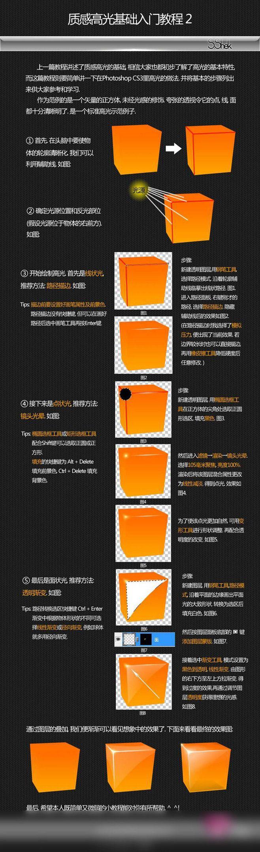 质感高光绘制教程_CG教程_朱峰社区3D...