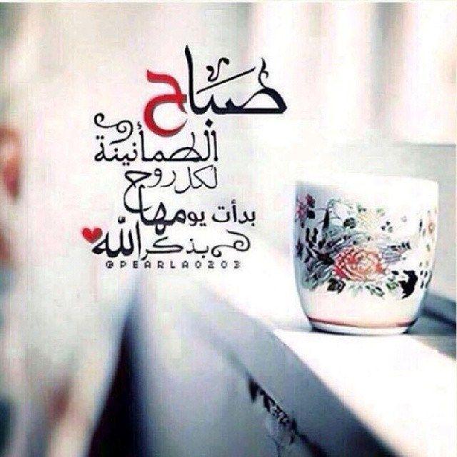 Good Morning In Arabic : Best صباح الخير images on pinterest bonjour buen dia