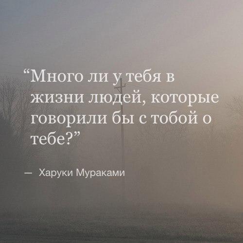 Много ли у тебя в жизни людей, которые говорили бы с тобой о тебе? Х.Мураками