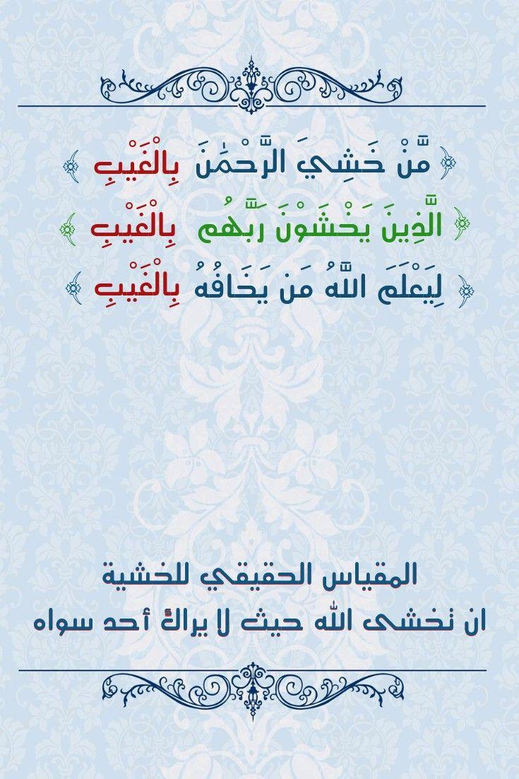قرآن كريم آيات في خشيه الله المقياس الحقيقي للخشية ان تخشى الله حيث لا يراك أحد سواه Quran Quotes Love Quran Quotes Holy Quran