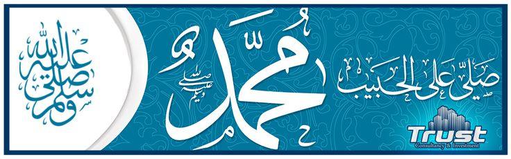 Zikra Eid Mawled Nabawi Moubarak!!! Mawled #al #Nabawi #al #sharif #moubarak #2016 #1438 #trust #ci #trustci #happy #eid #mohamad #nabi #allah