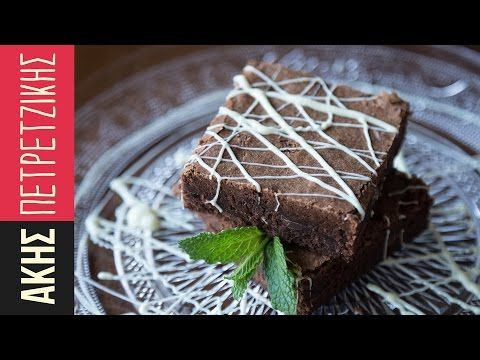 Μπράουνις (Brownies) | Kitchen Lab by Akis Petretzikis - YouTube
