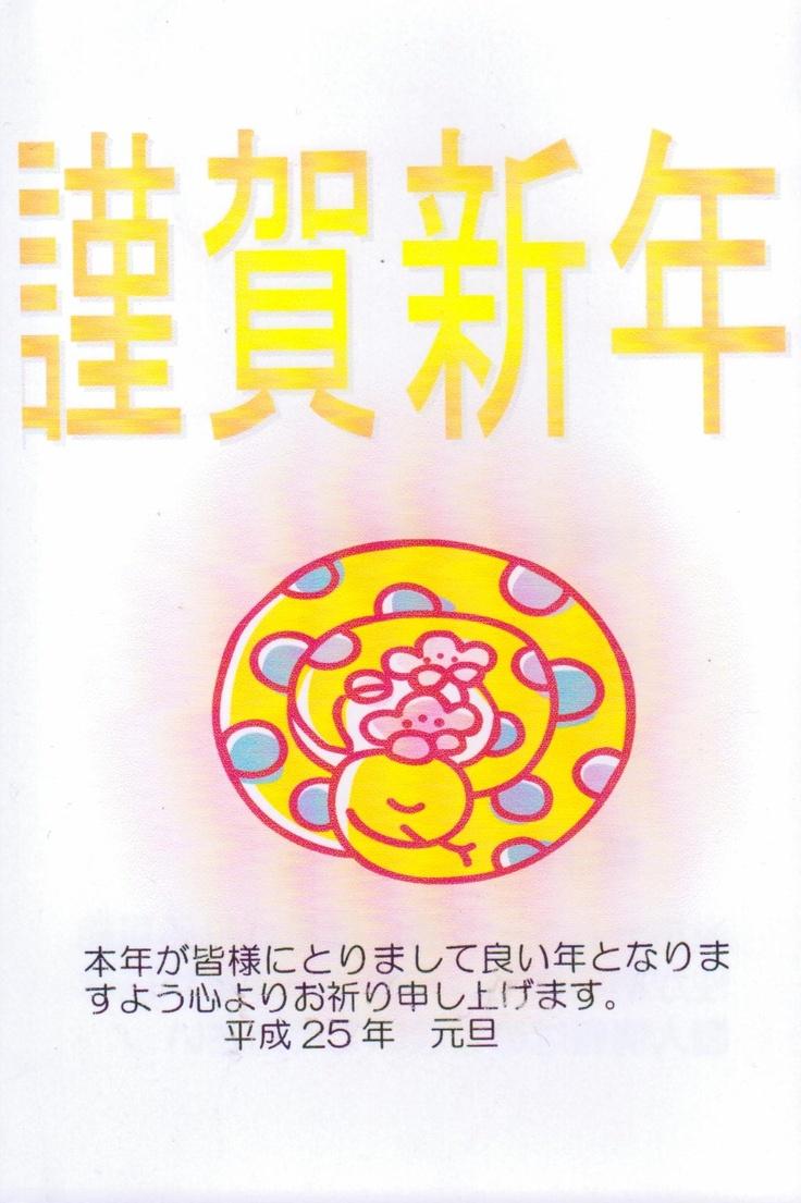 No.9「寝正月」  謹賀新年の字の配置…一字はみ出してしまいました(笑)  かわいいヘビを探すのを頑張りました。