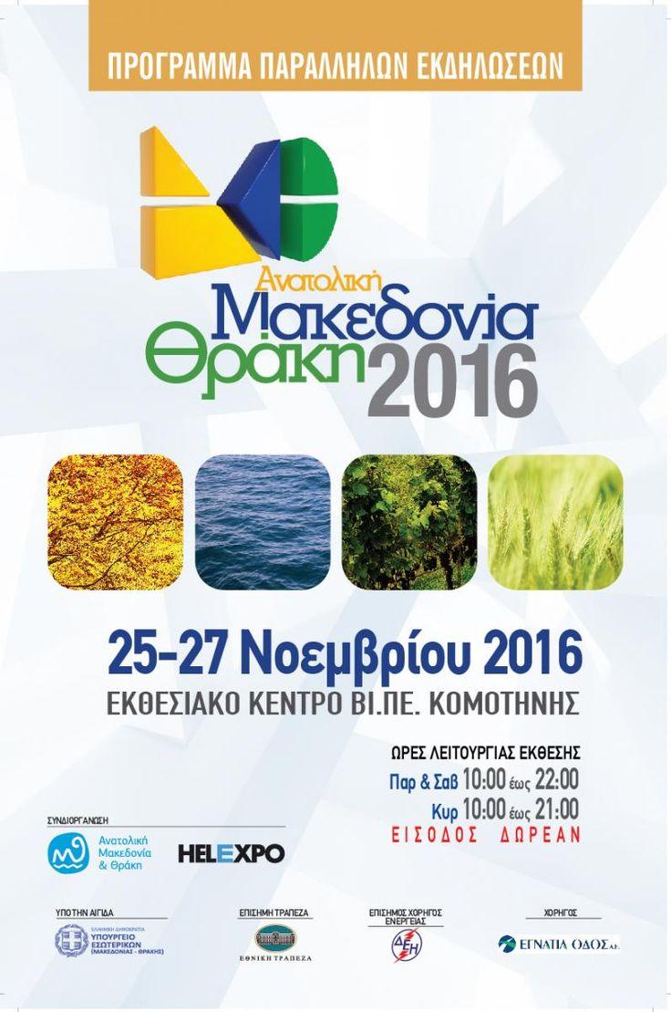 Συμμετοχή της Zeolife.gr στην 24η Πανελλήνια Εμπορική Έκθεση «Ανατολική Μακεδονία, Θράκη» στην Κομοτηνή, 24 έως 27/11/2016