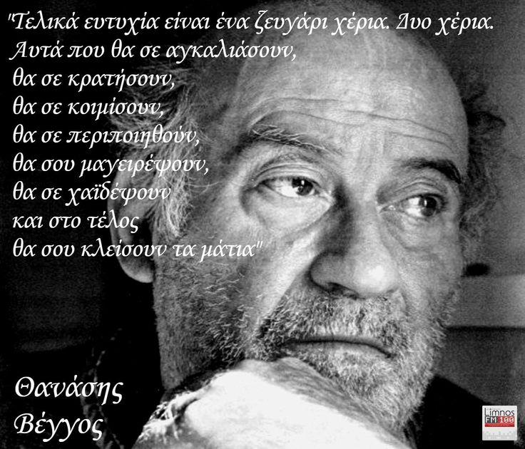 Στις 3 Μαΐου 2011 έφυγε από τη ζωή ο αγαπημένος ηθοποιός, Θανάσης Βέγγος.