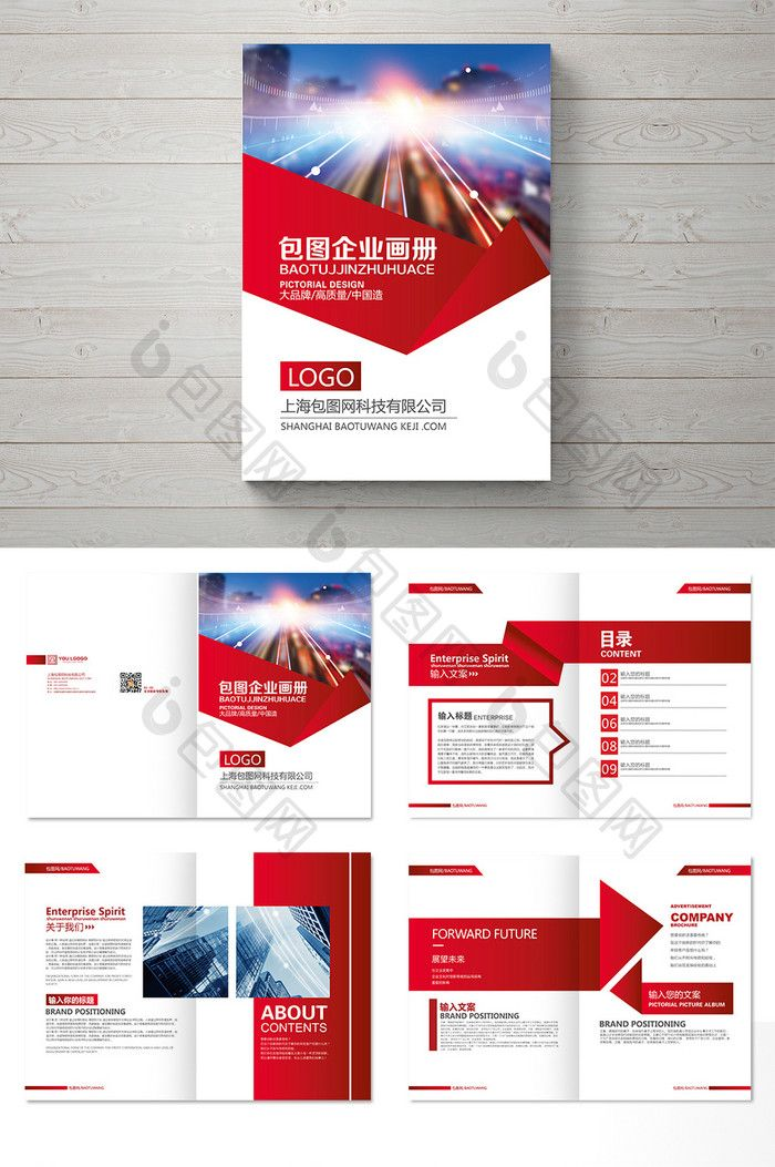 red gradient financial technology brochure design free download at