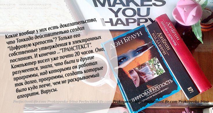 Цифровая крепость – Дэн Браун | Perfection Life - Авторский блог Прокопенко Ирины