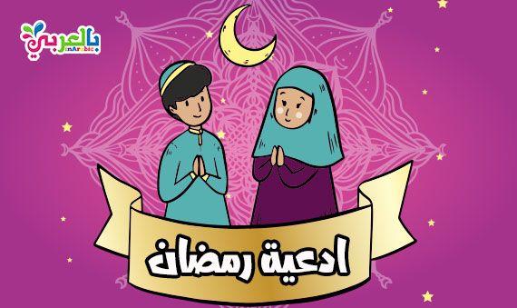 ادعية رمضان مكتوبة ادعيه رمضان جميله ادعية شهر رمضان مكتوبة بالعربي نتعلم Ramadan Decorations Disney Characters Ramadan