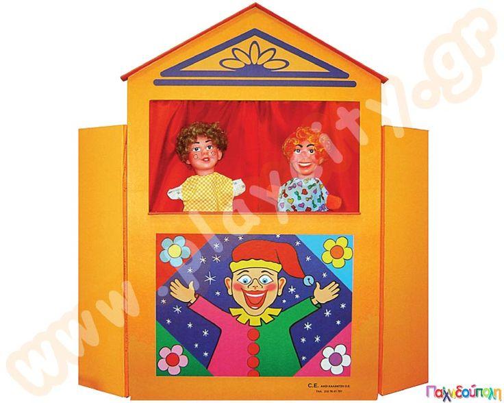 Παιδικό Κουκλοθέατρο - Πορτοκαλί