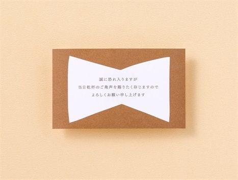 乾杯のお願い-付箋(ミニカード)-dance partyシリーズ