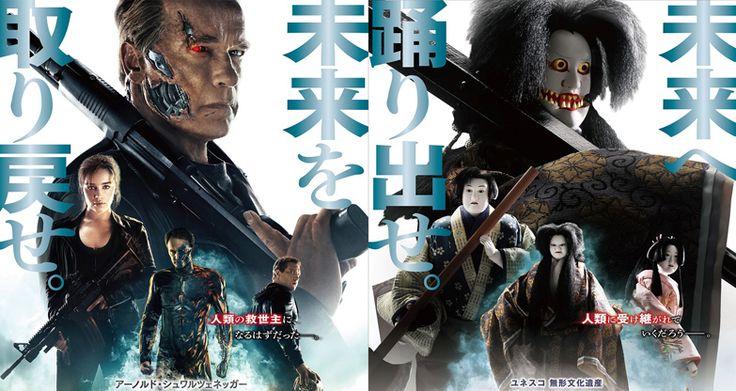 異色極まりない!日本の伝統文化「文楽」とターミネーターがなんとコラボ実現でポスター制作! – Japaaan 日本の文化と今をつなぐ