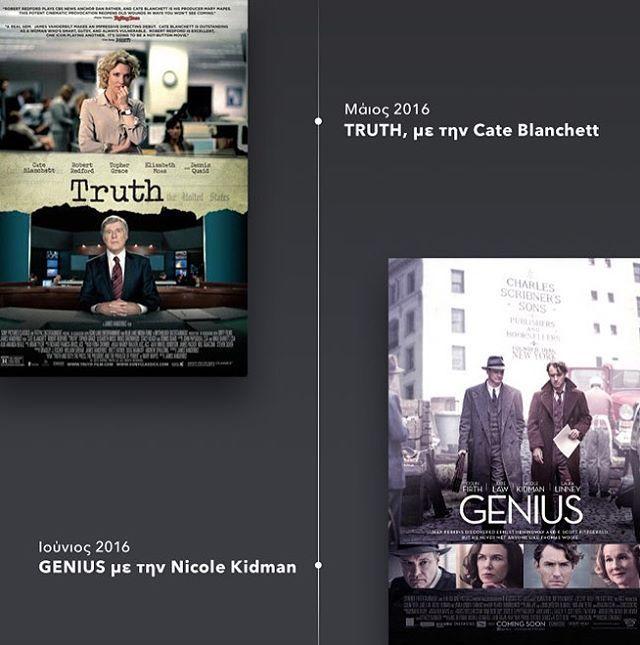 Προσεχώς  #matcinema • Και αυτό το καλοκαίρι η mat. σας προσκαλεί στις καλύτερες κινηματογραφικές πρεμιέρες μαζί με την Spentzos και Seven Films. Μείνετε συντονισμένοι για προσκλήσεις σε Facebook, Instagram και Twitter! #avantpremiere #movie #SpentzosFilm #SevenFilms #TruthMovie #CateBlanchett #GeniusMovie #NicoleKidman #staytuned #mat_events