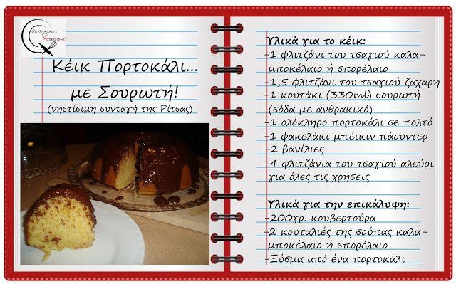 Θα σε κάνω Μαγείρισσα!: Κέικ Πορτοκάλι...με Σουρωτή!