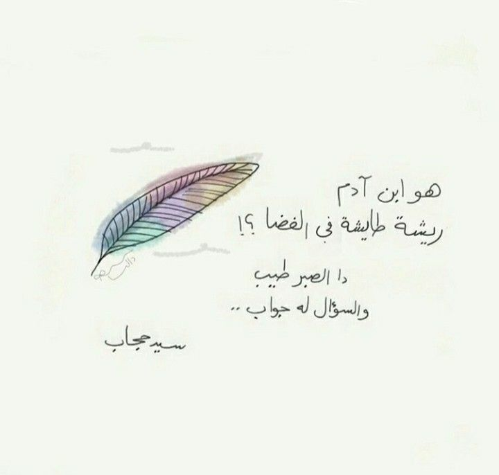 Pin By Syeℓma ۦ On رسم Arabic Quotes Watercolor Watercolor Tattoo