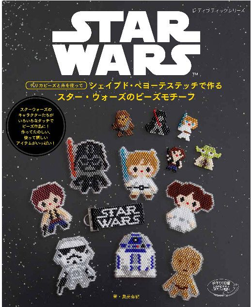 Peyote Stitch Star Wars adornos moldeados por KateJapanesefabric