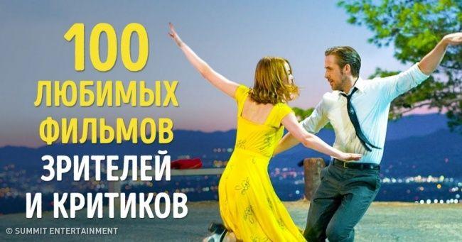 100 фильмов, которые угодили и зрителям, и критикам