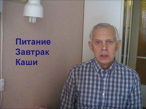 Питание Завтрак Каши Alexander Zakurdaev - YouTube