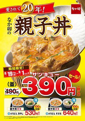 """""""ふわとろ""""卵の親子丼が100円引き!"""