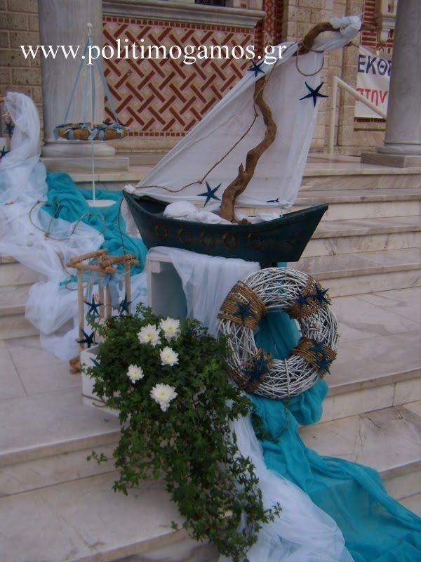 βαφτιση με θεμα θαλασσα - Αναζήτηση Google