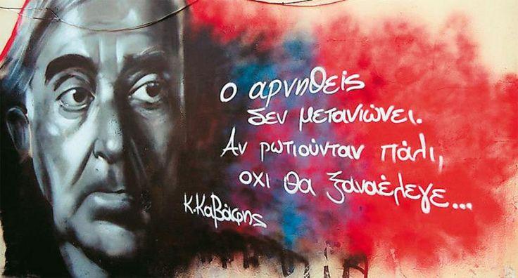Ο Κ. Καβάφης και οι στίχοι του σε γκράφιτι φιλοτεχνημένο από τον Κ. Λούζη