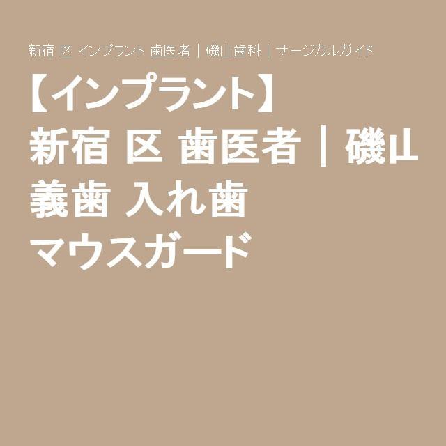 【インプラント】 新宿区歯医者 磯山歯科 サージカルガイド 義歯 入れ歯 マウスガード