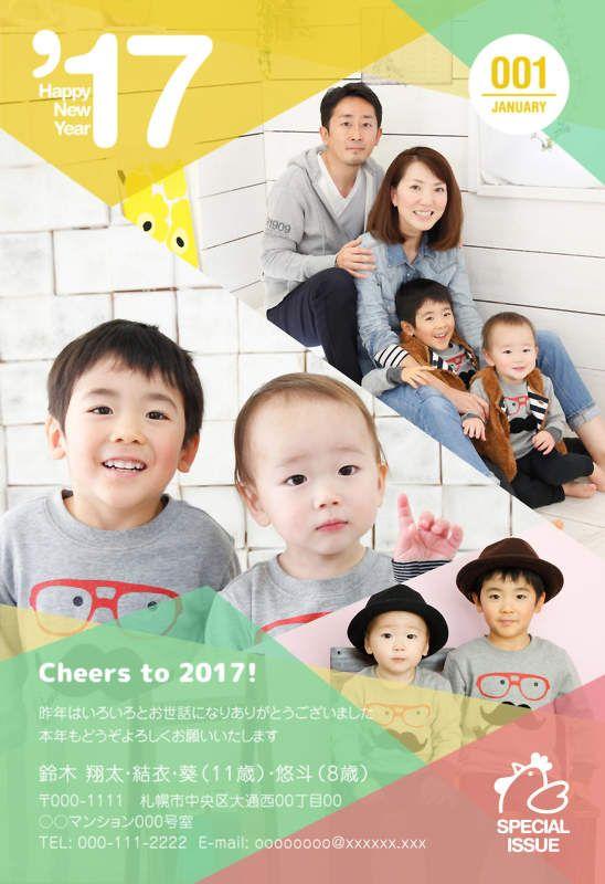 上級レイアウトデザイン 年賀状なら年賀家族2017 <公式>サイト