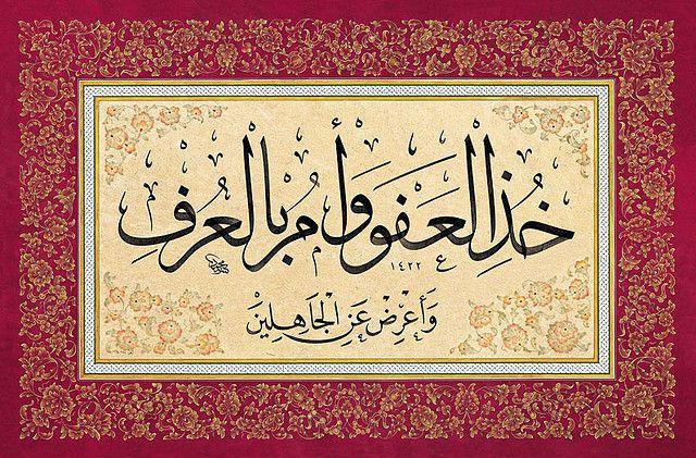 TURKISH ISLAMIC CALLIGRAPHY ART (114)   by OTTOMANCALLIGRAPHY