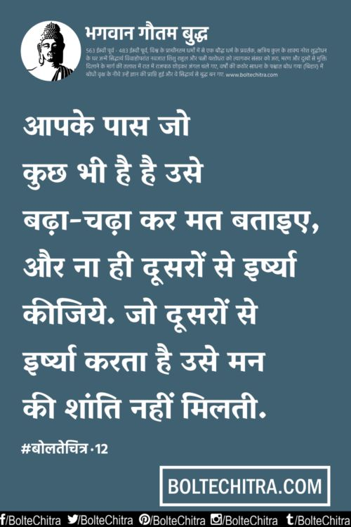 6990 Best Indian Quotes Images On Pinterest