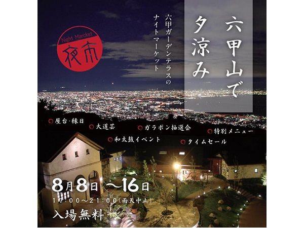 六甲ガーデンテラスで夜市が開催   Fashionsnap.com   Fashionsnap.com