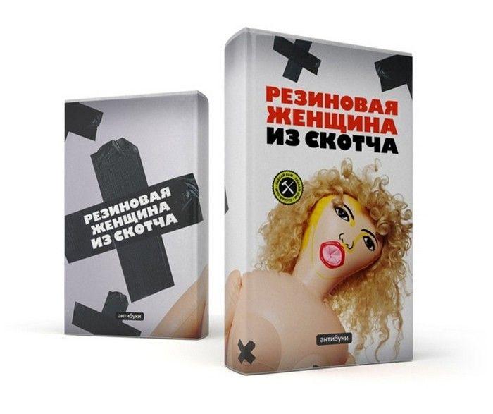 Смешные обложки книг для чтения в общественном месте 23 (700x587, 57Kb)