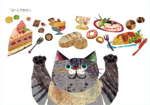 happy eric carle-esque cat