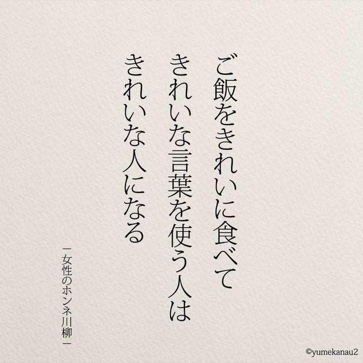 きれいな人の特徴 | 女性のホンネ川柳 オフィシャルブログ「キミのままでいい」Powered by Ameba