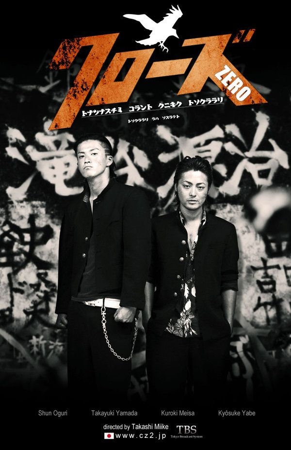 Crows Zero | one sheet 2007