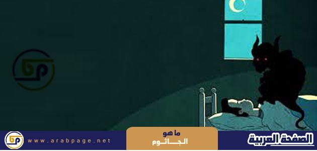 ماهو الجاثوم معنى شلل النوم Incoming Call Screenshot